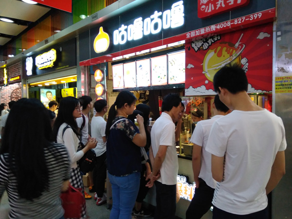 广州天河又一城商业街店(2009)