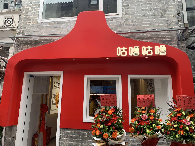 广州永庆坊街铺店(2020)