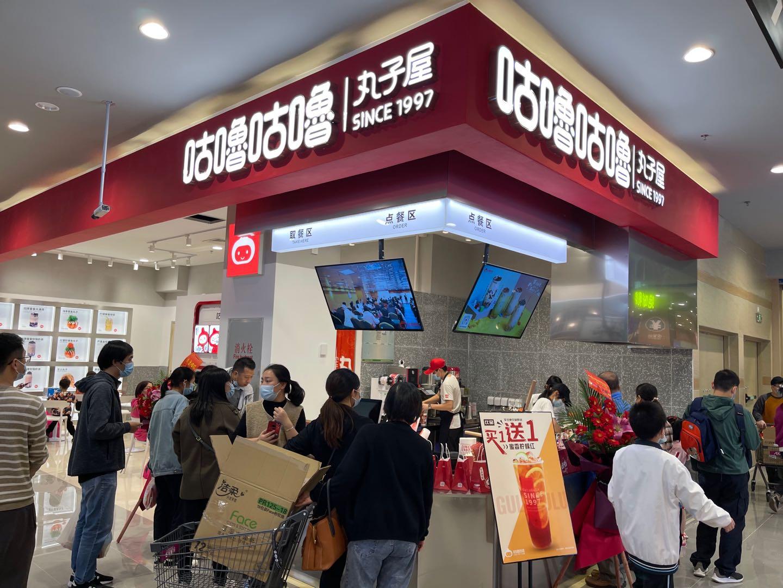 佛山顺德欢乐海岸店(2021)