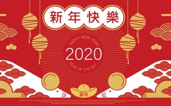 广州市咕噜咕噜餐饮管理公司和你一起迎接2020年!