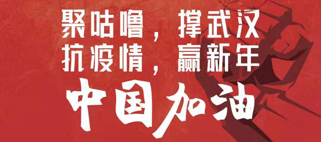 武汉加油!中国加油!咕噜咕噜致加盟商的公开信
