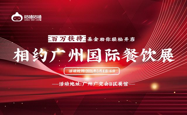 2021咕噜咕噜携手广州特许加盟展,共赢未来