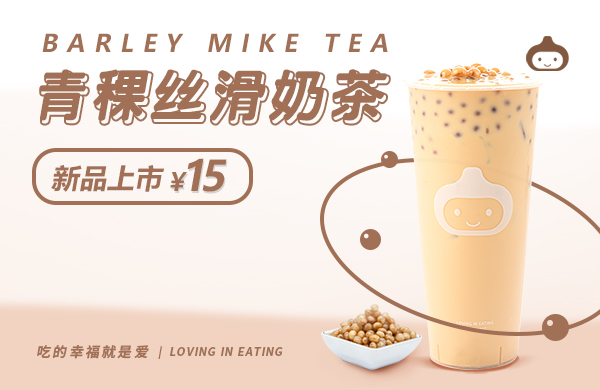 虽然是为了吸引消费者,但开奶茶店不能忽视成本