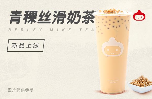 青稞丝滑奶茶